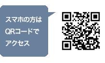 QRコードURLでアクセス
