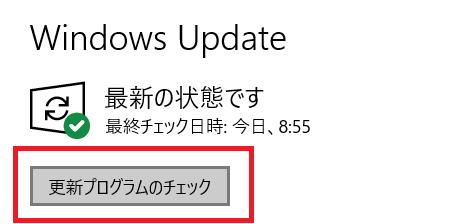 更新プログラムのチェック