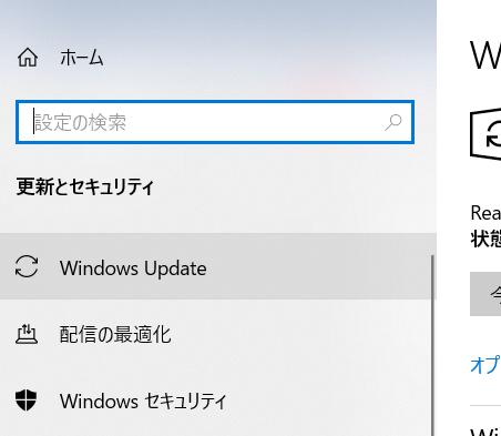 windouw updateが選ばれている状態を示す